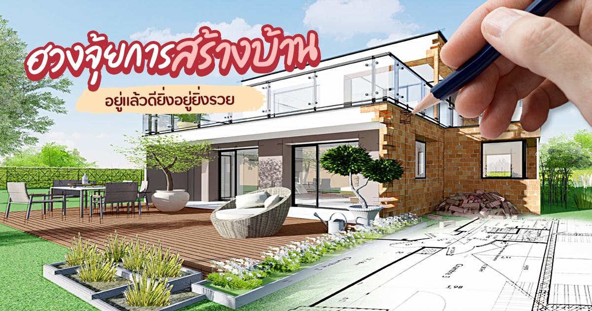 """4 ความเชื่อของบ้าน """"ตามฮวงจุ้ย"""" ที่อธิบายด้วยวิทยาศาสตร์ post thumbnail image"""